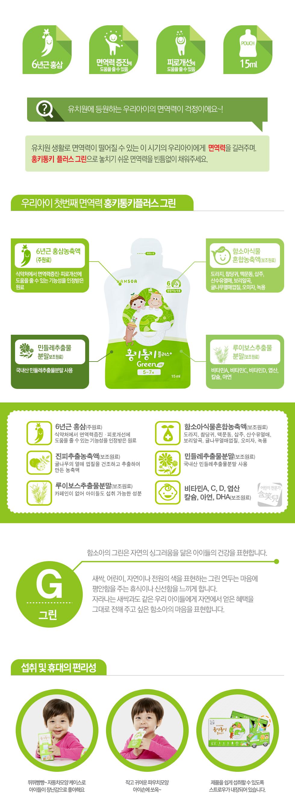 함소아의 노하우가 담긴 똑똑한 홍삼,아이 입맛에 맞춘 맛있는 홍삼, 유해성분과 타협하지 않는 건강한 홍삼