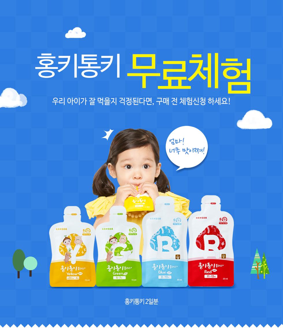 홍키통키 무료체험 우리 아이가 잘 먹을지 걱정된다면, 구매 전 체험신청 하세요! 홍키통키 2일분+스킨케어 샘플(유유미니어쳐 3종+아토비 메디 3종)