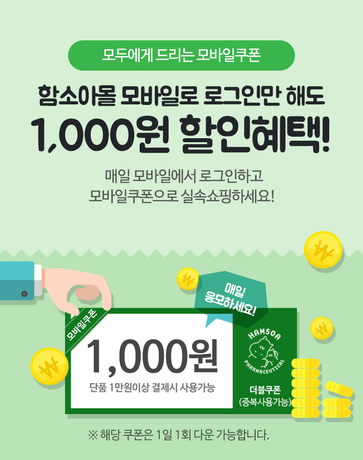 모두에게 드리는 모바일쿠폰 함소아몰 모바일로 로그인만 해도 1,000원 할인혜택! 매일 모바일에서 로그인하고 모바일쿠폰으로 실속쇼핑하세요!  ※ 해당 쿠폰은 1일 1회 다운 가능합니다.