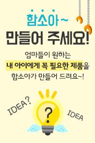 함소아 만들어주세요!