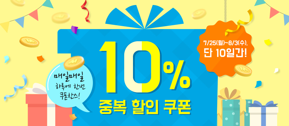 10% 중복 할인 쿠폰!