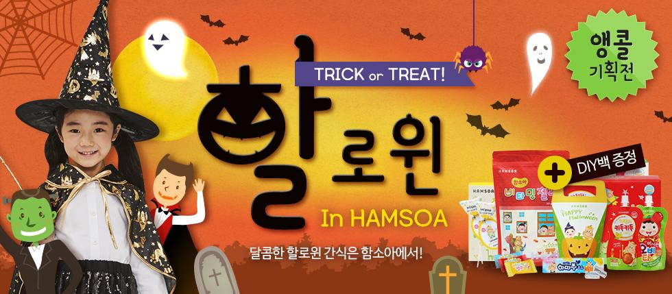 Halloween in Hamsoa!
