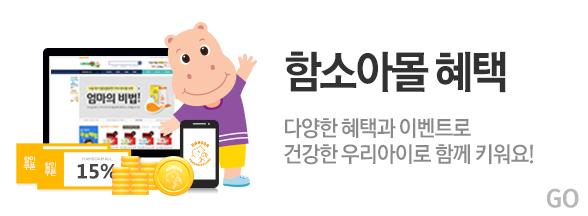 함소아몰 회원혜택