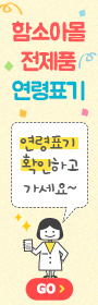 함소아몰 전제품 연령표기!